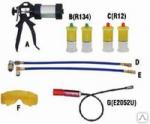 Комплект УФ-течеискателя для автомобильных кондиционеров